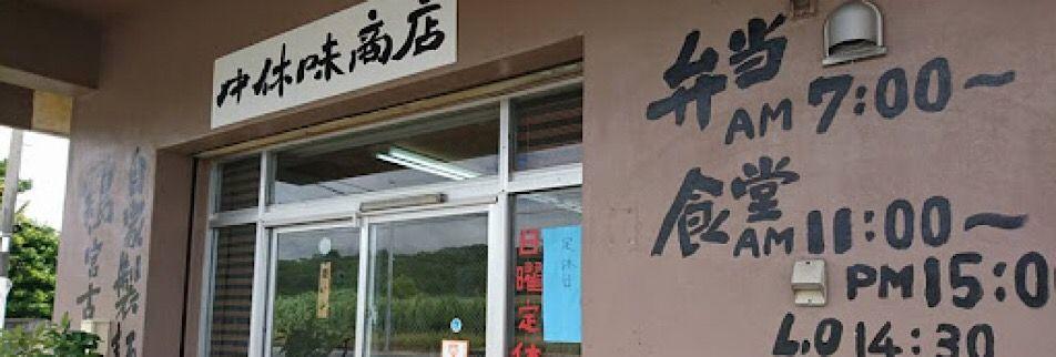 中休味商店